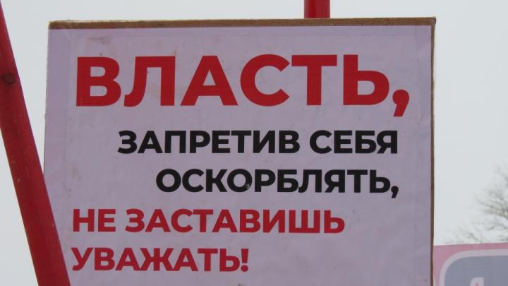 «РЖД, вы не нищие!» и «тариф — грабёж»: 10 плакатов с митинга в Котласе, которые не обрадуют власть