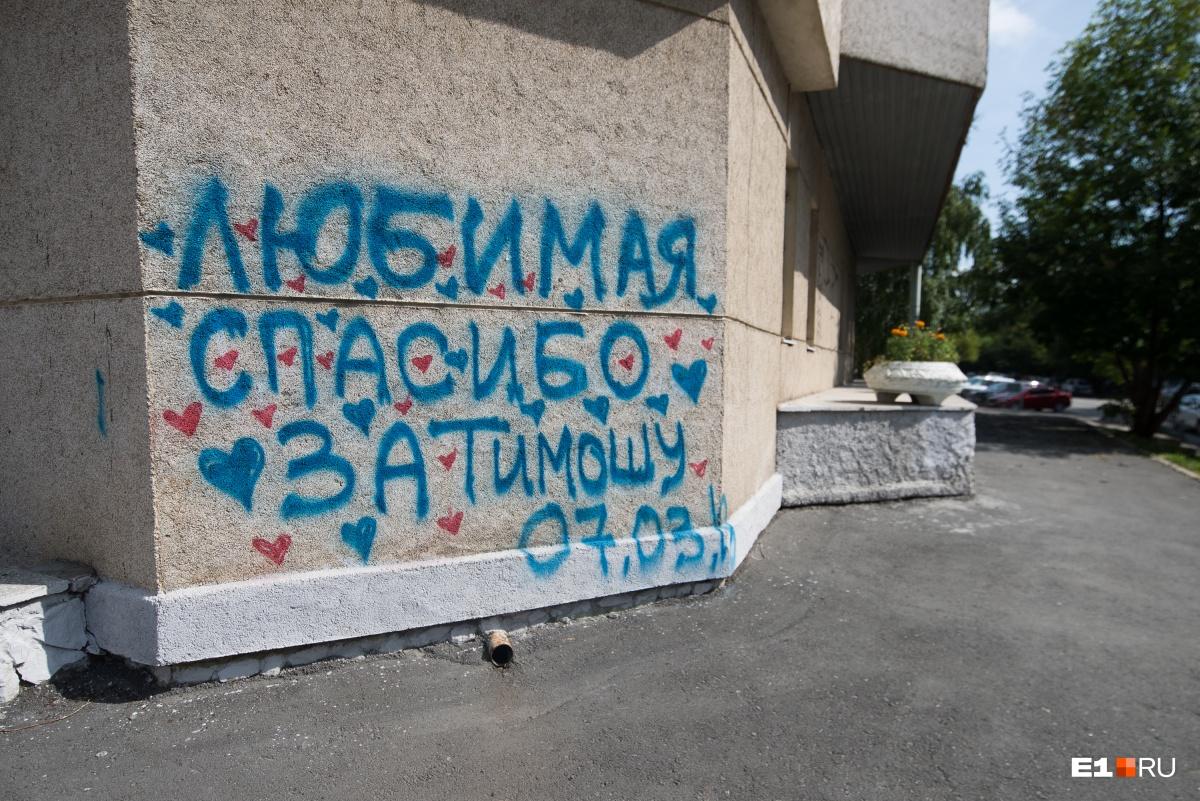 Отцы оставляют надписи на стенах больницы с признанием в любви своим женам