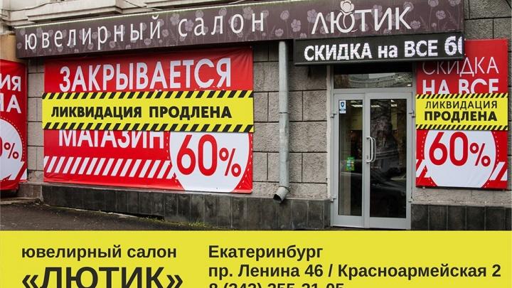 """Шок-цена: в """"Лютике"""" ещё остались золотые изделия от 1 596 рублей за грамм"""
