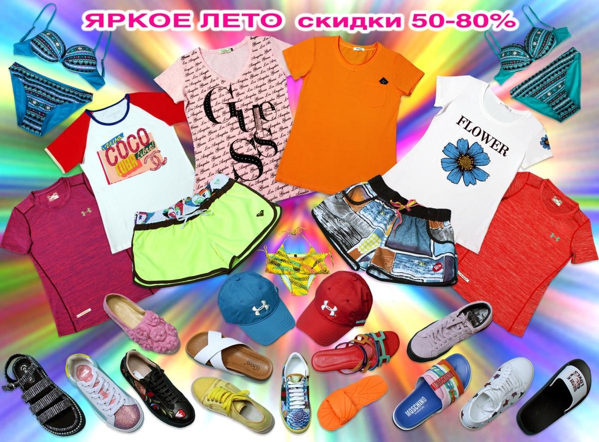 На распродаже «Пять сезонов» можно купить брендовые вещи из летней коллекции со скидками до 80 %