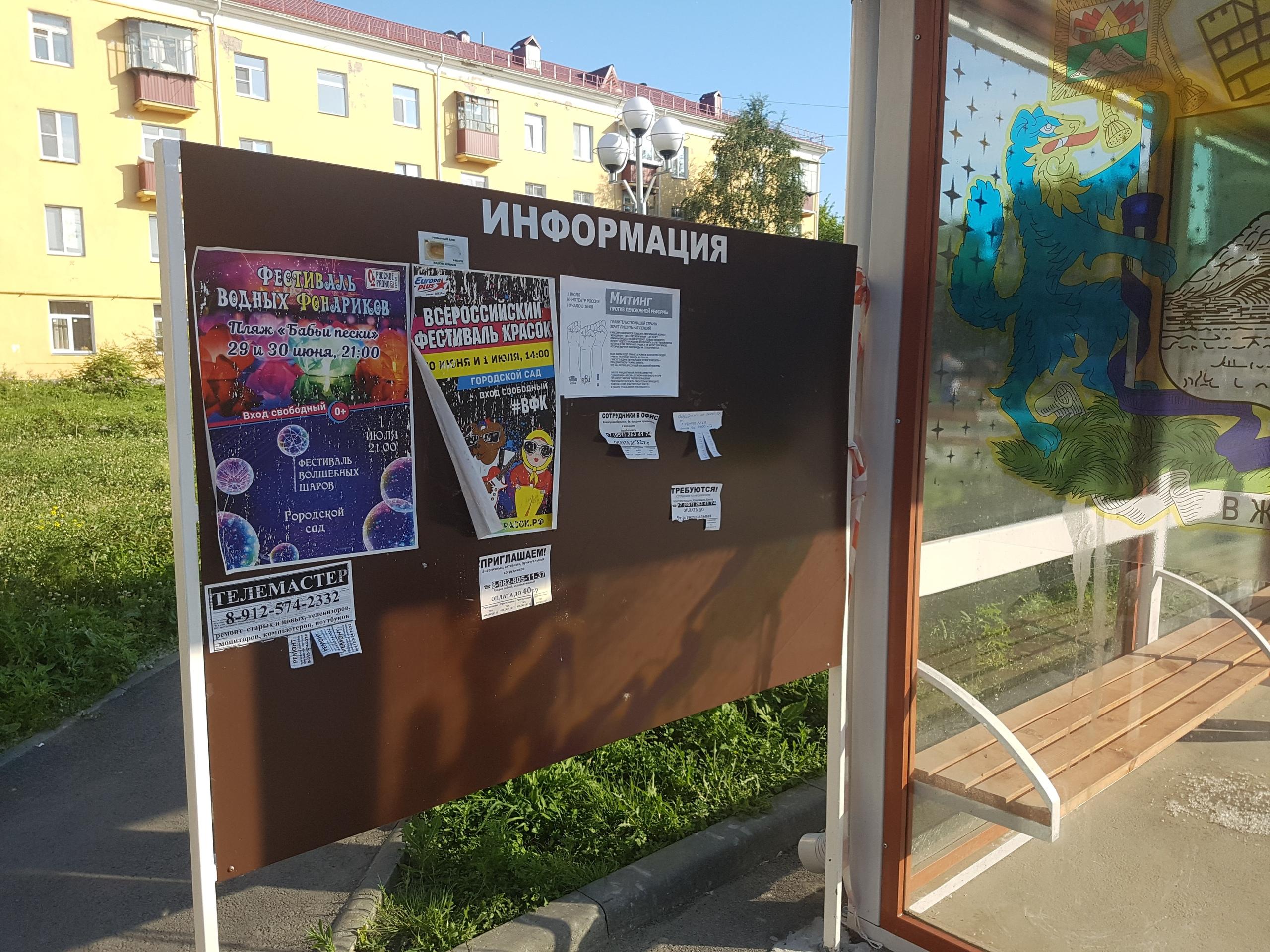 Новые доски объявлений появились на улице Коли Мяготина