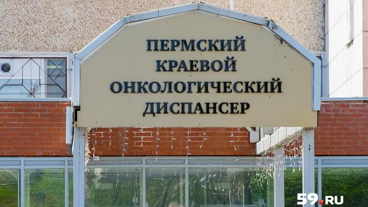 В Перми можно провериться на рак кожи по фотографии