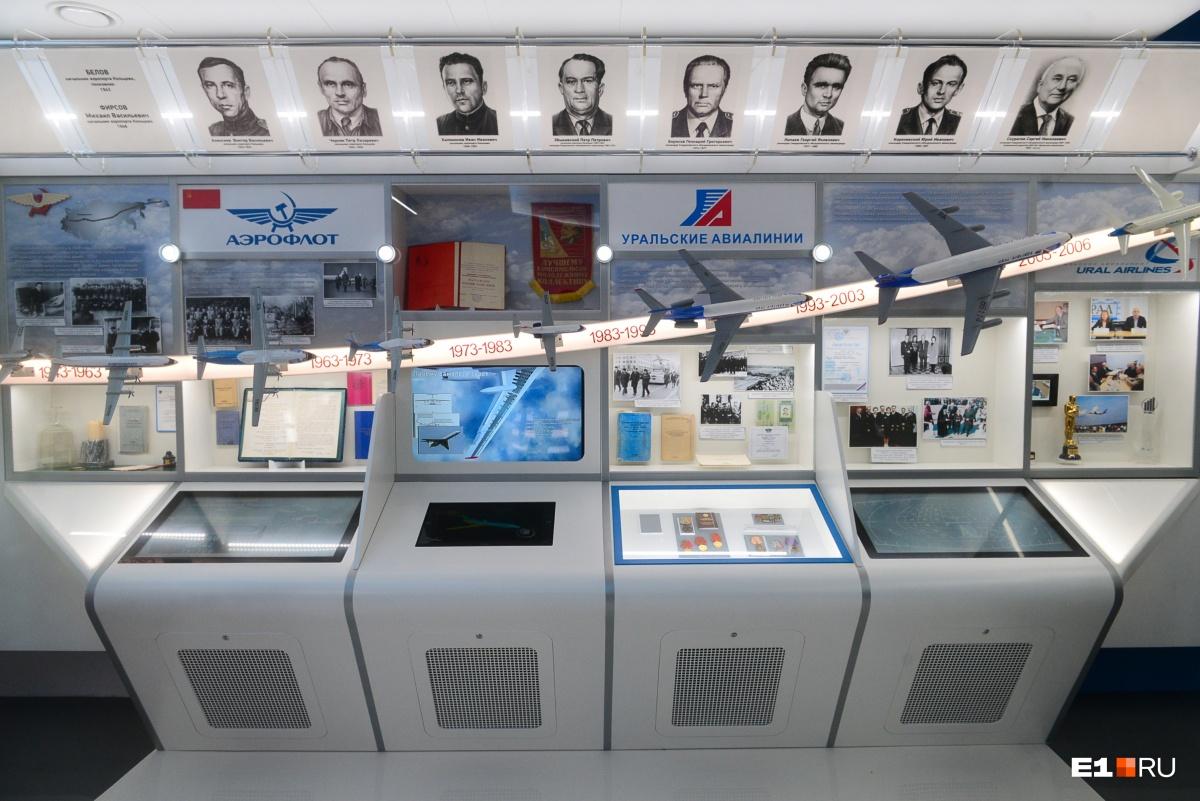 В музее «Уральских авиалиний» на моделях самолётов показано, как развивалась гражданская авиация на Урале