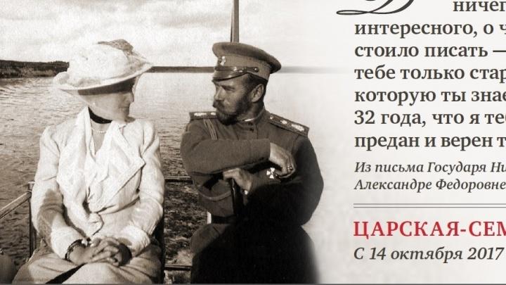 В трамваях и автобусах Екатеринбурга будут крутить переписку царя Николая II с женой