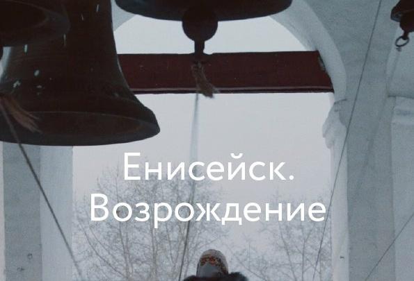 Об истории старейшего города Красноярского края сняли яркую короткометражку