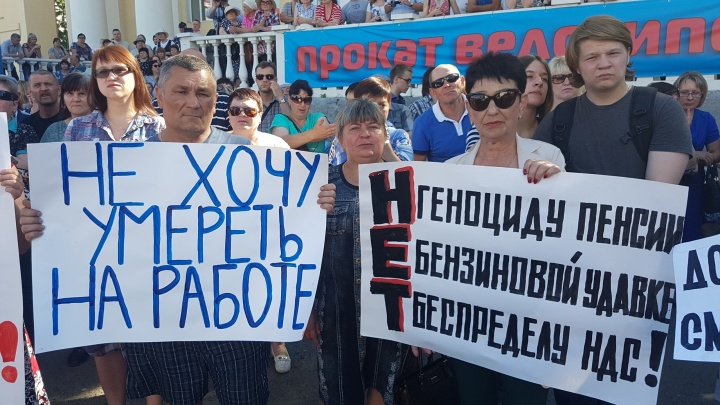 Вместо митинга — фитнес-тренировка: акцию против пенсионной реформы не согласовали