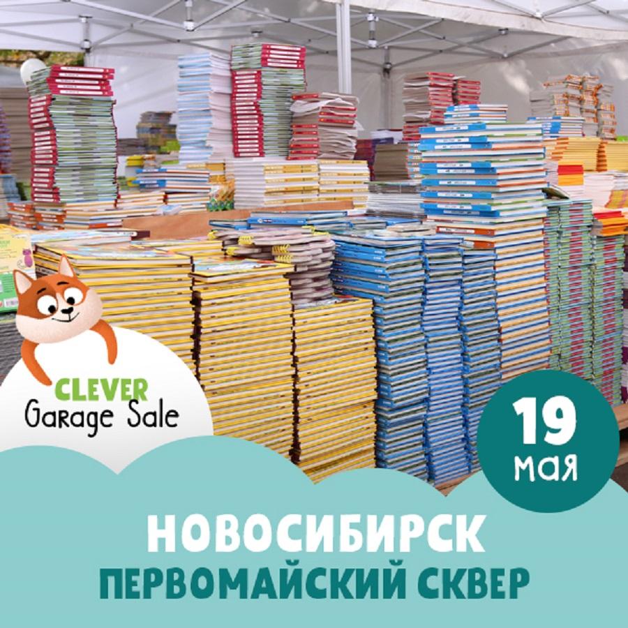 Завтра в Первомайском сквере раздадут детские книги сумками