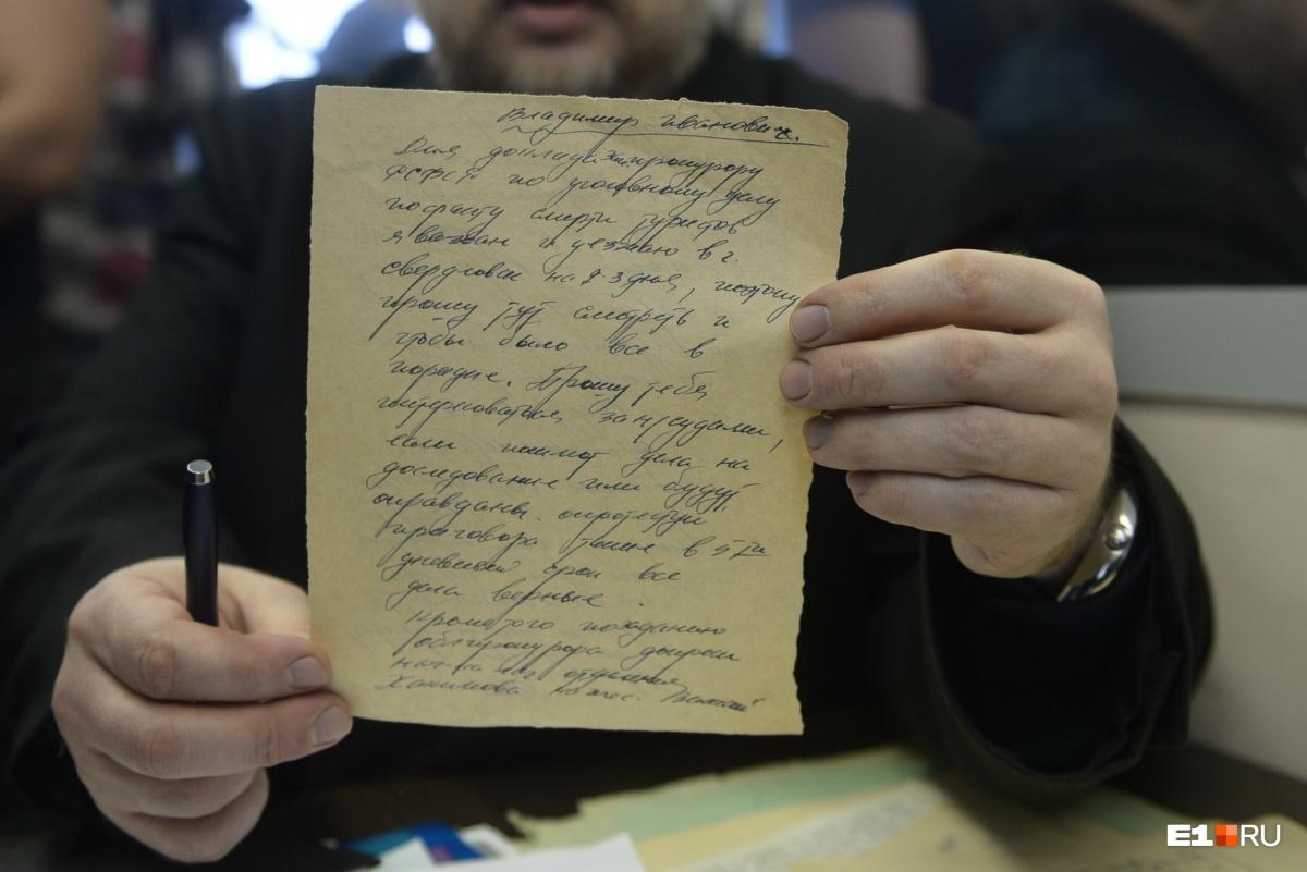 Начало записки следователя Темпалова, который занимался этим делом
