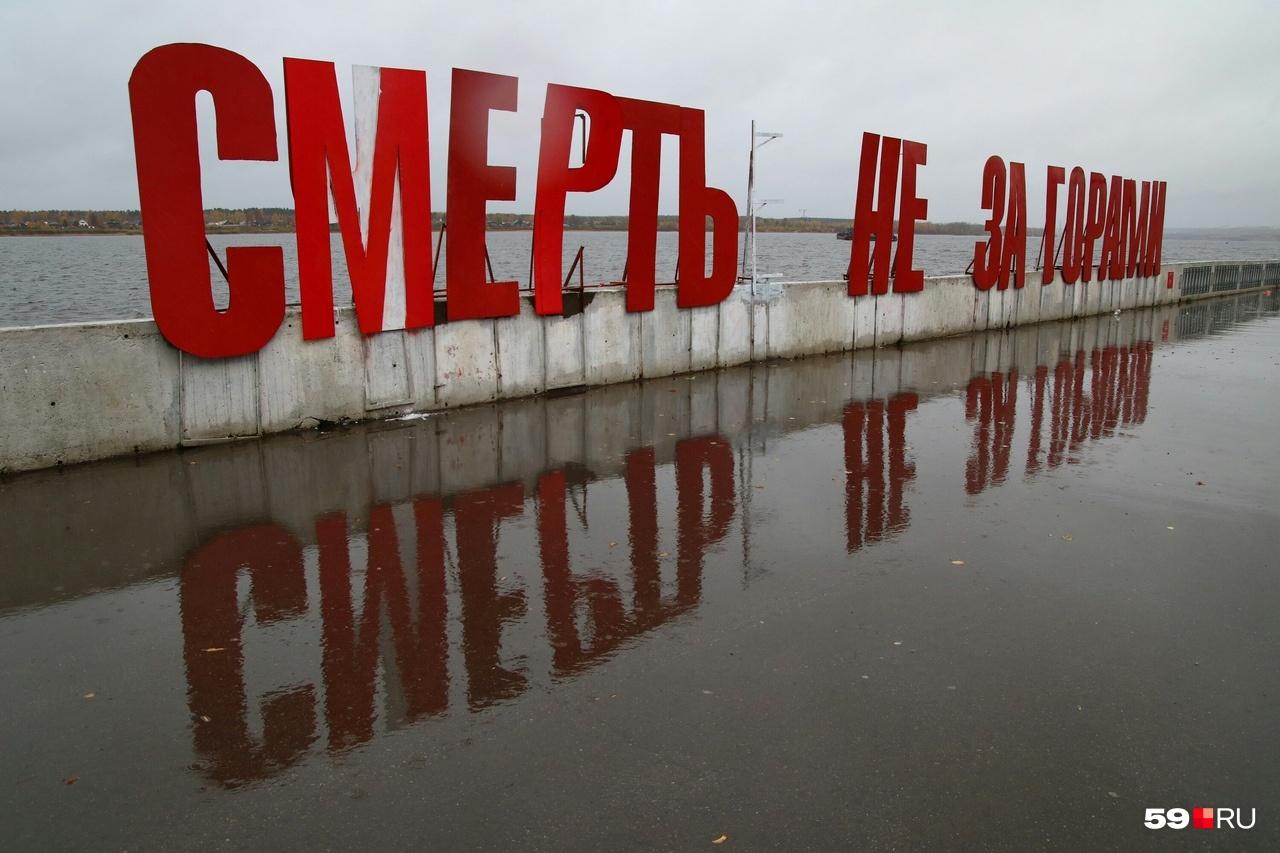 """Арт-объект появился в 2009 году, за эти годы пермяки <a href=""""https://59.ru/text/gorod/279050774147072.html"""" target=""""_blank"""" class=""""_"""">несколько раз сами подкрашивали буквы</a>, ремонтировали «Счастье» своими силами"""
