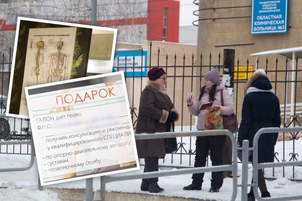Девушки раздают бесплатные талоны на приём в частный центр прямо около поликлиники на проспекте Победы, 376в