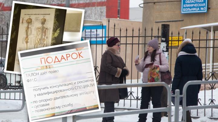 «Заболит — сами прибежите!»: бесплатные талоны у поликлиники обернулись кредитами для челябинцев