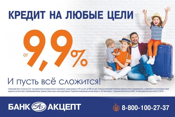 Как вернуть 13 процентов за кредит потребительский