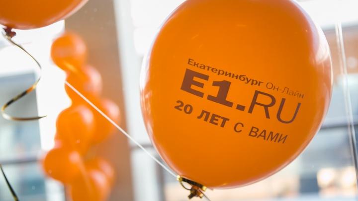 Оранжевое двоеборье: армия форумчан E1.RU отметила 20-летие любимого портала