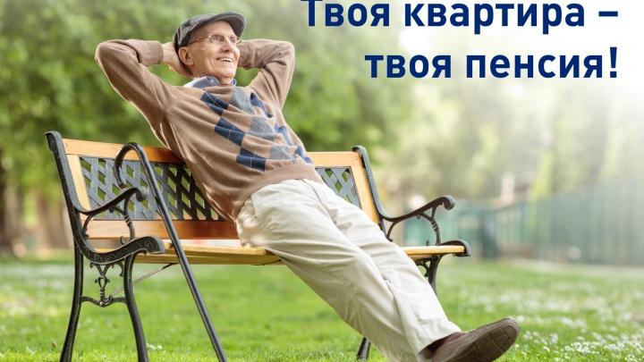 Твоя квартира — твоя пенсия: покупка жилья обеспечит гарантированный доход в будущем