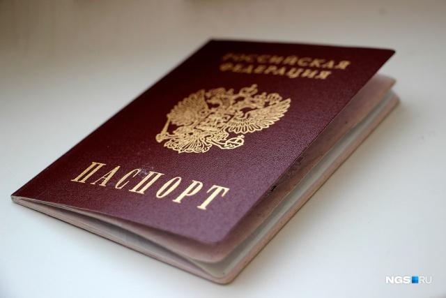 могут ли взять займ по чужому паспорту
