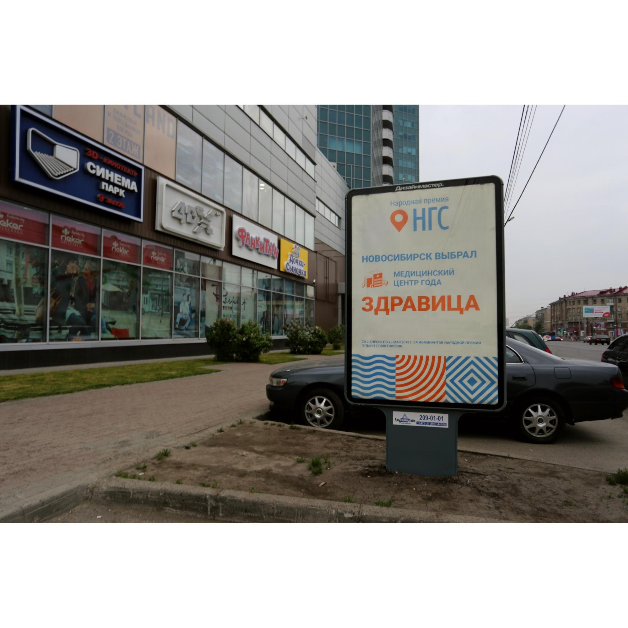 В Новосибирске пять центров «Здравица»