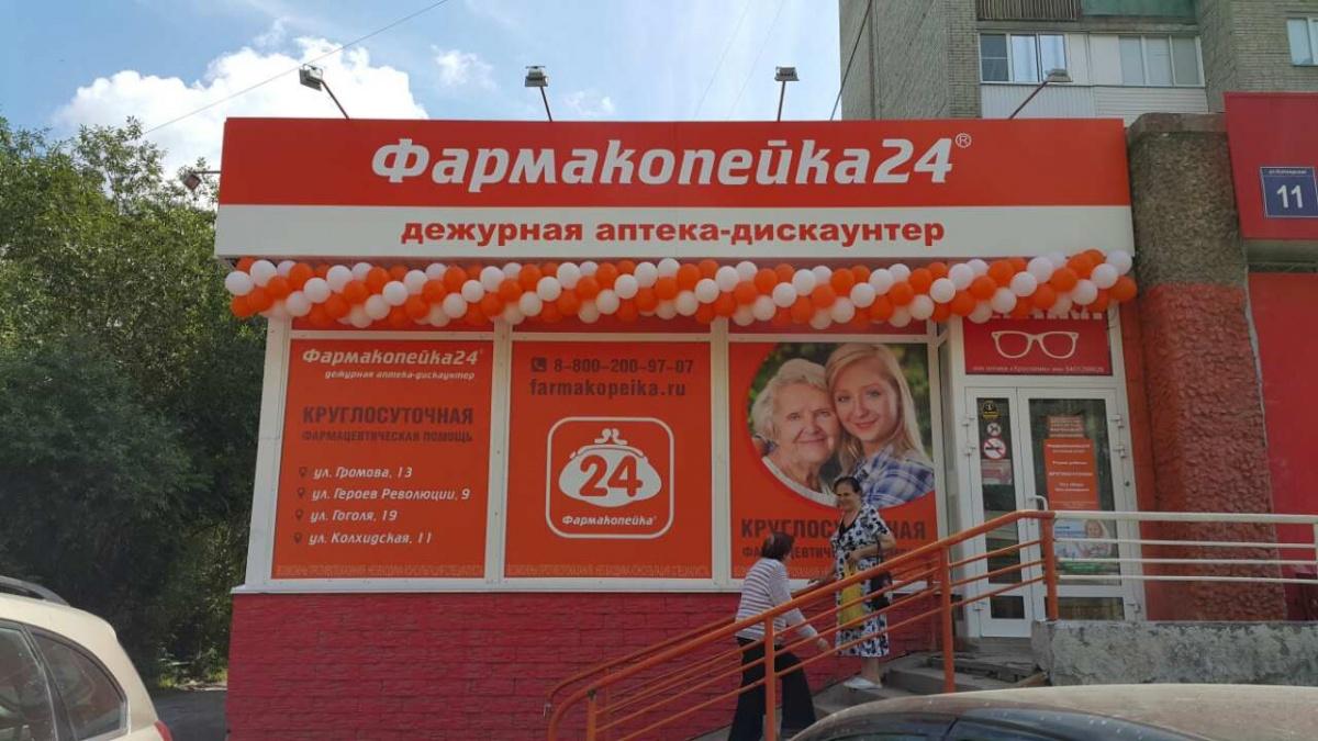 Аптеки-дискаунтеры вновь набирают популярность