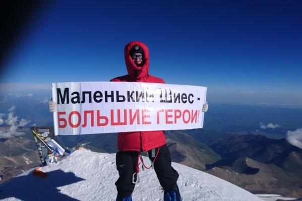 Северодвинец Илья Рыков на самой высокой горной вершине России и Европы