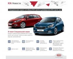 Специальная серия KIA cee'd: популярные опции теперь доступнее