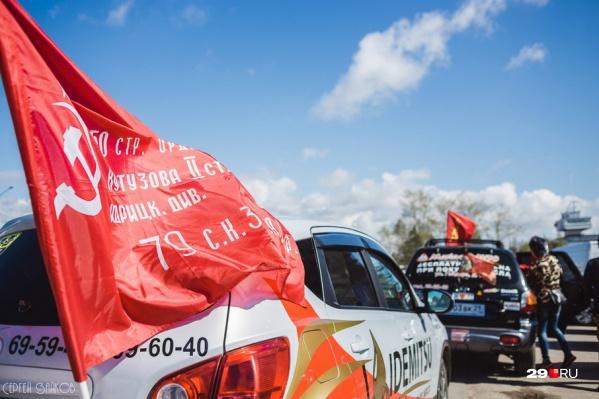 Автопробег начнется 19 июня в 10 часов рядом с центром «Патриот» в Архангельске