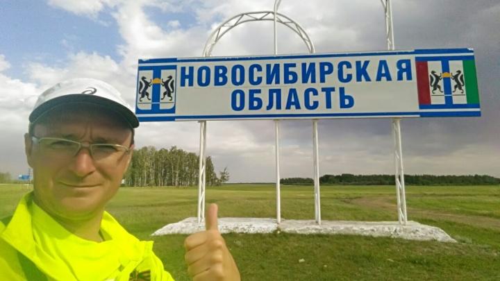 В Новосибирскую область прибежал российский Форрест Гамп