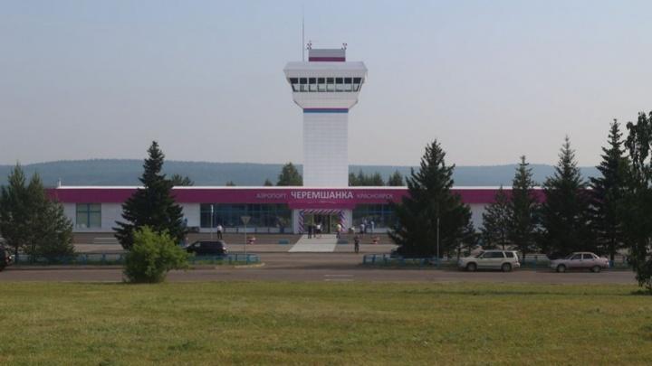 Специальный пункт досмотра в аэропорту создают в Красноярске за сотни миллионов рублей
