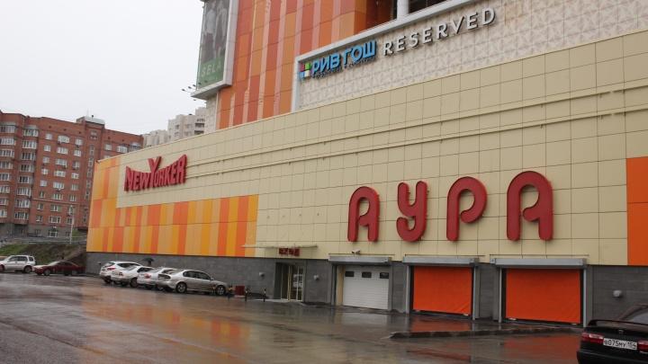 В «Ауре» откроется магазин крупнейшей российской сети с дешёвой брендовой одеждой