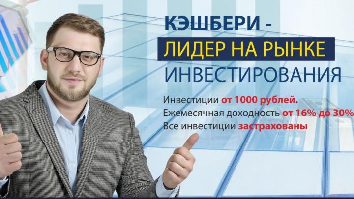 Крупная сеть микрозаймов, работавшая в Екатеринбурге, объявила о своём временном закрытии