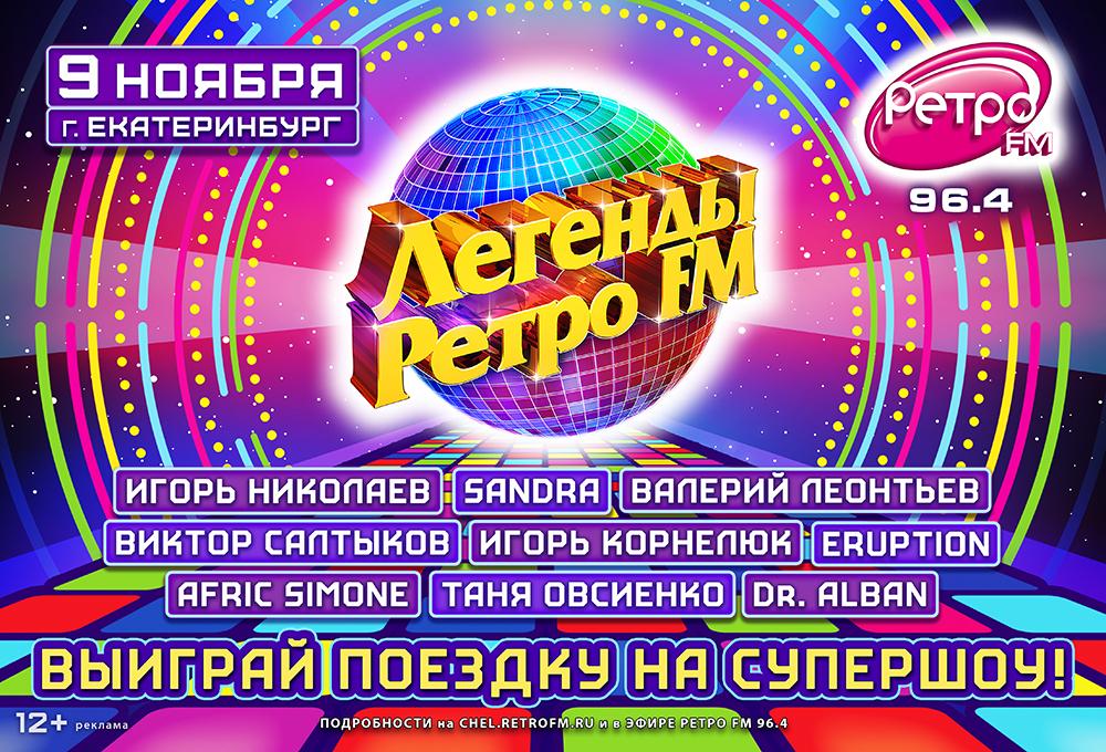 Красочное шоу и любимые хиты: в Екатеринбурге пройдет музыкальный фестиваль «Легенды Ретро FM»