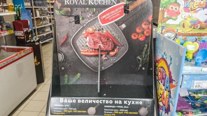 Страсти по сковородкам: волгоградцы требуют у «Магнита» обещанную посуду за наклейки