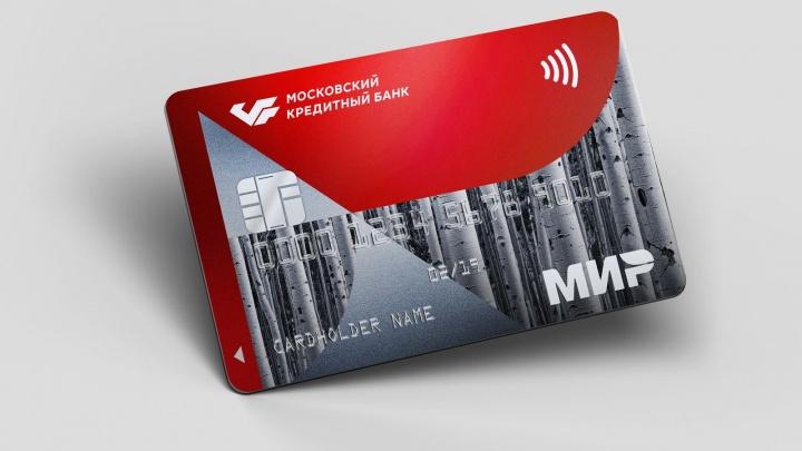 Московский кредитный банк запустил карту для пенсионеров «Мудрость»