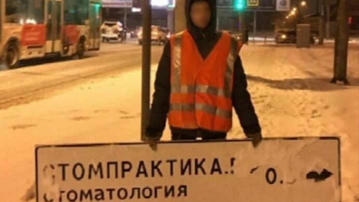 Это знак: в Челябинске завели уголовное дело на борца с рекламой