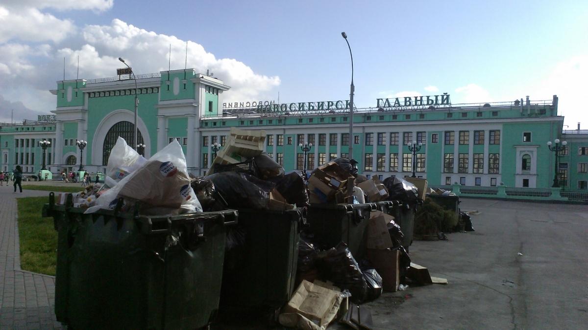 Мусорные контейнеры у вокзала «Новосибирск-Главный»