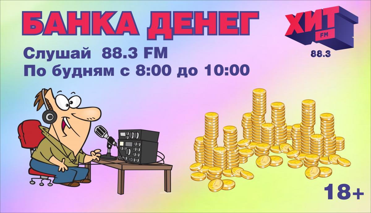Екатеринбуржцы смогут выиграть «банку» денег, попав в прямой эфир на радио