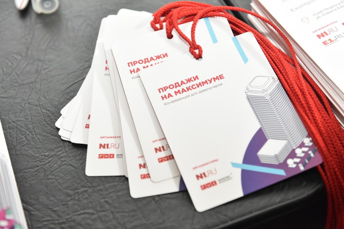 Конференция «Продажи на максимуме» собрала в Екатеринбурге застройщиков со всей России и зарубежья