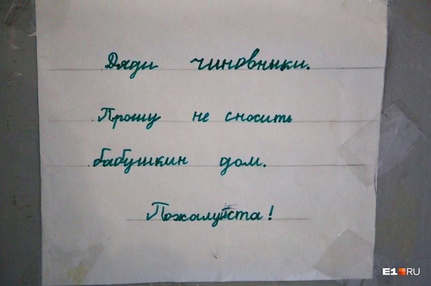 Трогательное письмо маленькой девочки висит в подъезде