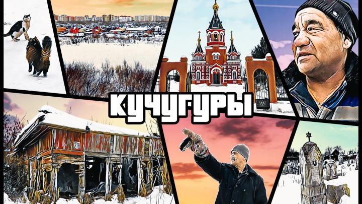 Утиные берега, врач Ленина и драки на льду: прогулка по омским Кучугурам