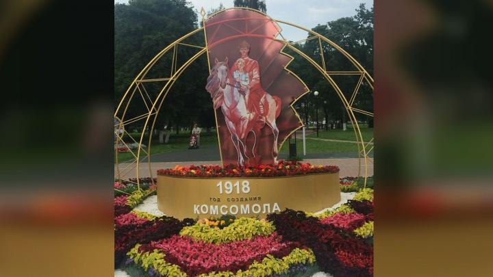 Памятник 100-летию комсомола: грабли, которые нас ничему не учат