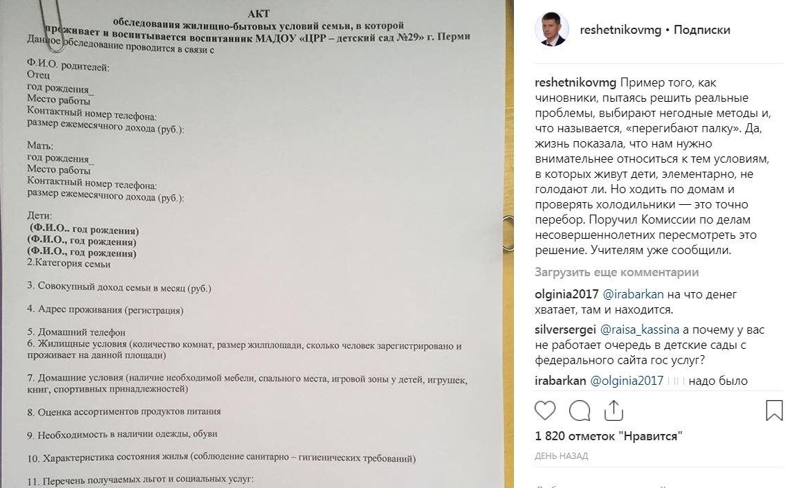 Скриншот поста губернатора вInstagram собрал более 1800 лайков. Но и он― о холодильниках