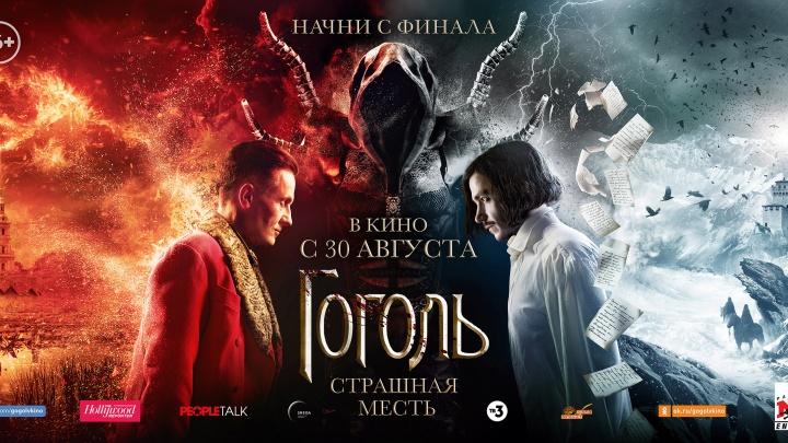 Самарцы увидят всю трилогию «Гоголь» на большом экране