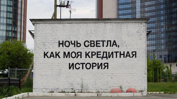 Уличный художник нарисовалу «белого дома» граффити про кредит
