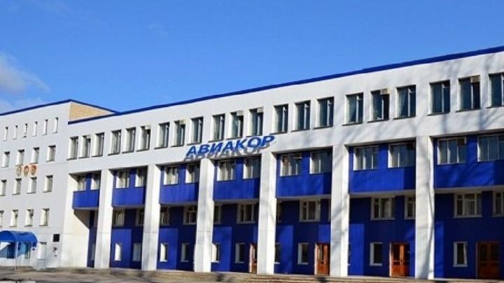 Самарский завод «Авиакор» хотят выставить на продажу