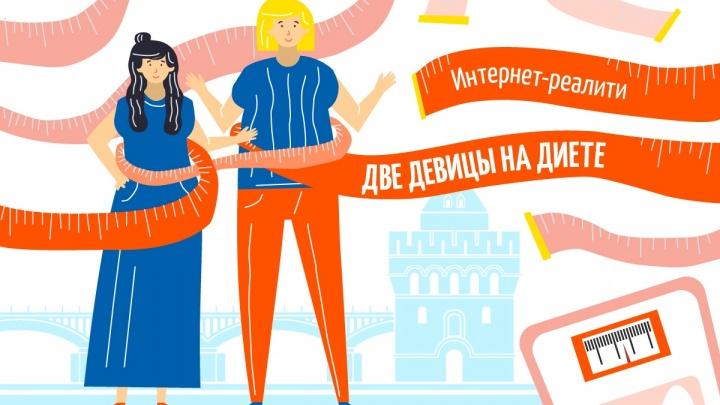 Две девицы на диете: журналисты NN.RU — о своих достижениях после первой недели проекта