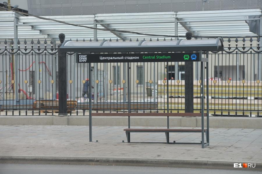 Такой вид остановок в Екатеринбурге довольно распространен. На фото один из навесов Центрального стадиона