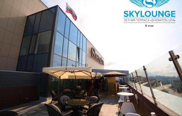 На крыше гостиницы Sheraton-Ufa в Кировском районе города Уфы открылась летняя терраса Sky Lounge
