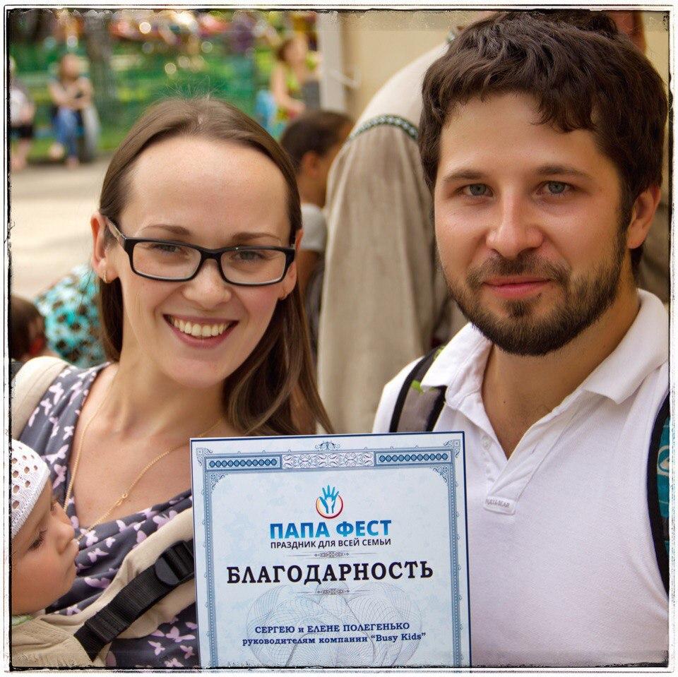 Елена и Сергей Полегенько