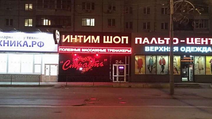 В Красноярске за 40 миллионов продается самая большая сеть интим-магазинов