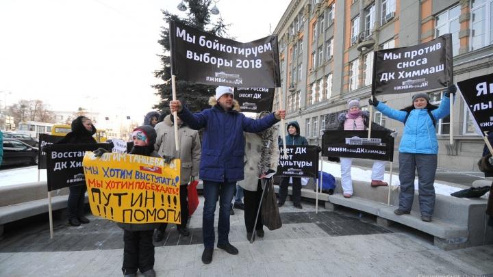 Жители Химмаша выйдут на митинг к Дворцу культуры, чтобы спасти его от сноса