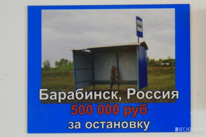 После того как стала распространяться информация про большую стоимость остановки, фотография с её изображением попала на магниты