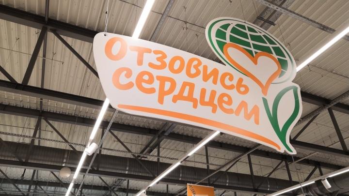 Сердечные дела: в Ярославле появилась возможность помогать людям, совершая обычные покупки